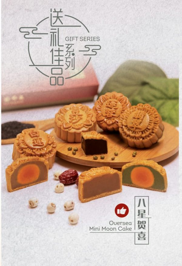 Final Mooncake 2020(OL)