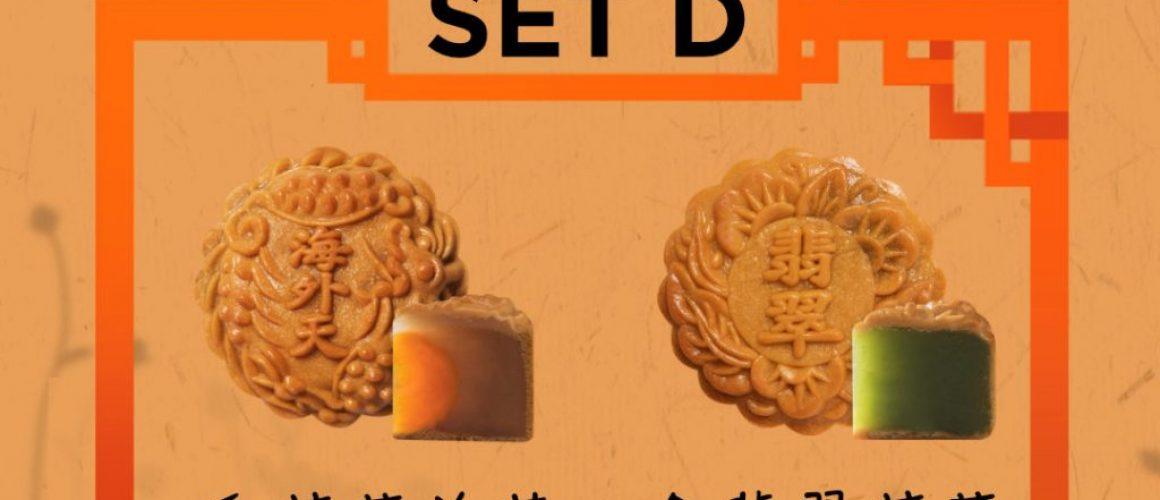 2pcs Set D